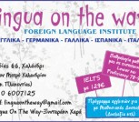 lingua on the way