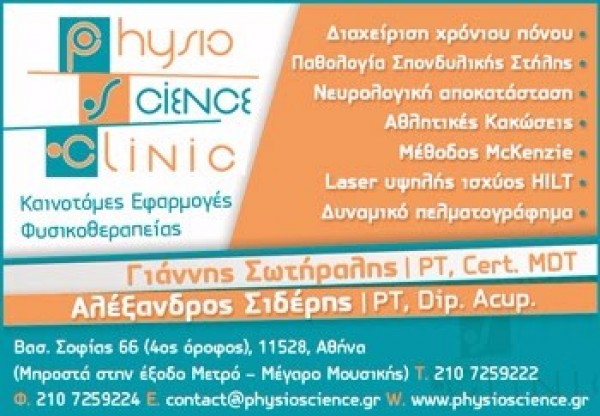 Physio Science Clinic