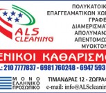 ALS Cleaning