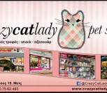 CRAZY CAT LADY PET STORE