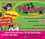 Μarko pet shop